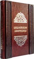 "Книга ""Библейские афоризмы"" (rosolare)"