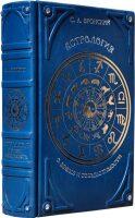 """Подарочная книга """"Астрология о браке и совместимости"""""""