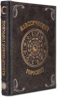 """Книга """"Классический гороскоп"""""""