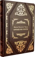 """Книга в кожаном переплете """"Драма на охоте"""" А.Чехов"""