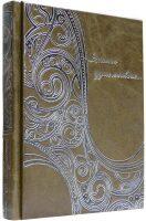 """Книга """"Я помню чудное мгновенье..."""" А.С.Пушкин"""