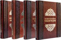 """Книги """"Православие"""" (rosolare) (12 томов)"""