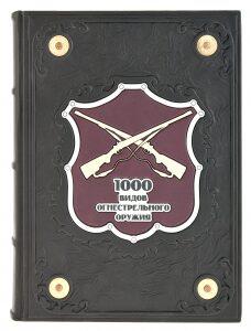 """Подарочная книга """"1000 видов огнестрельного оружия"""" (модель 1)"""