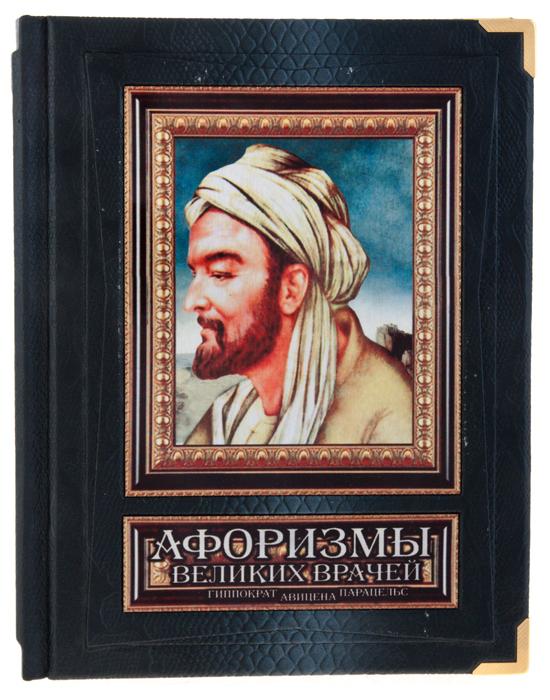 """Книга в кожаном переплете """"Афоризмы великих врачей"""" (в коробе)- 0"""