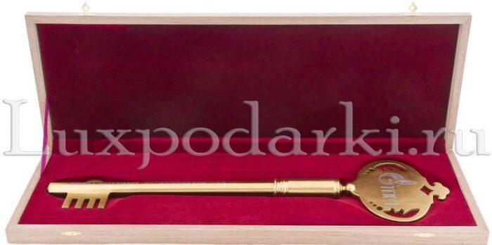 Сувенирный подарочный ключ- 2