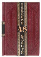 """Книга """"Роберт Грин. 48 законов власти"""" (Robbat rosso) меловка"""