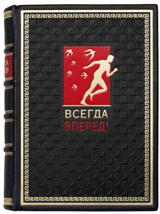 """Книга в кожаном переплете """"Всегда вперед!""""- 1"""