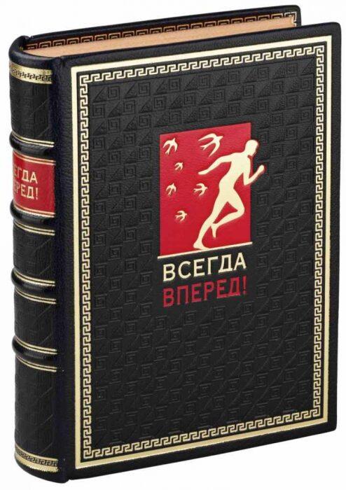 """Книга в кожаном переплете """"Всегда вперед!""""- 4"""