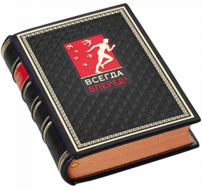 """Книга в кожаном переплете """"Всегда вперед!""""- 3"""