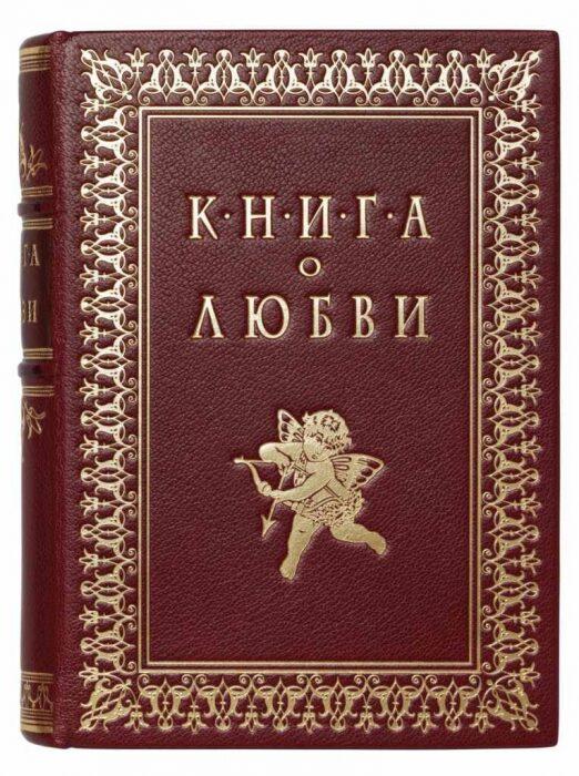 """Книга в кожаном переплете """"Книга о любви""""- 1"""
