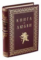 """Книга в кожаном переплете """"Книга о любви"""" (в коробе)"""