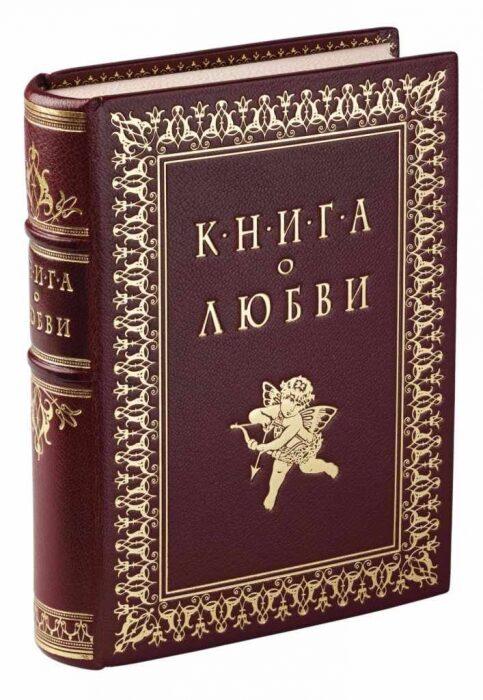 """Книга в кожаном переплете """"Книга о любви""""- 2"""
