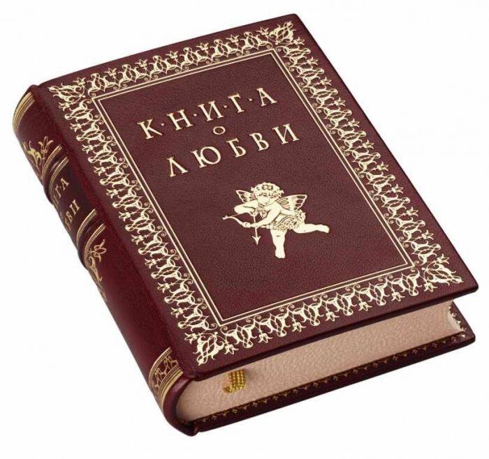 """Книга в кожаном переплете """"Книга о любви""""- 4"""