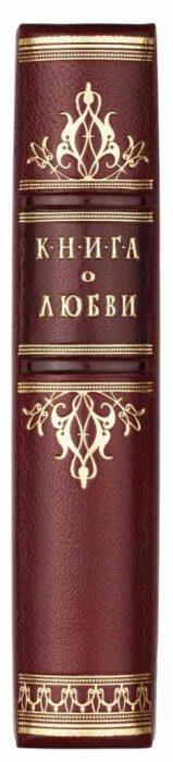 """Книга в кожаном переплете """"Книга о любви""""- 3"""