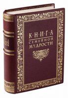 """Книга в кожаном переплете """"Книга семейной мудрости"""" (в коробе)"""