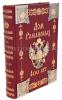 """Книга """"Дом Романовых - 400 лет"""" с накладками- 0"""