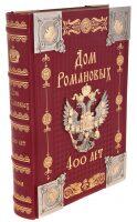 """Книга """"Дом Романовых - 400 лет"""" с накладками"""