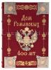 """Книга """"Дом Романовых - 400 лет"""" с накладками- 1"""