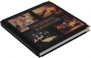 """Подарочная книга в кожаном переплете """"Медицина в искусстве"""""""