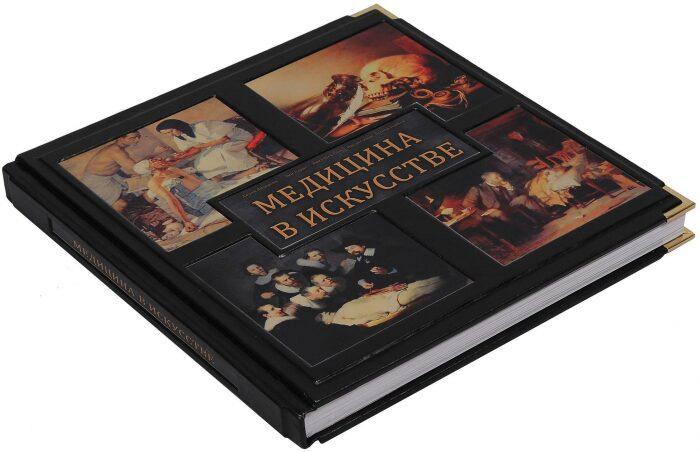 """Подарочная книга в кожаном переплете """"Медицина в искусстве""""- 0"""