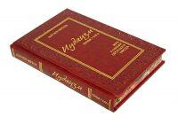 """Подарочная книга в кожаном переплете """"Иудаизм: первые у Бога. Вера и святыни еврейского народа"""""""