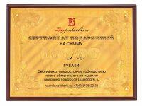 Сертификат подарочный на 15000 рублей