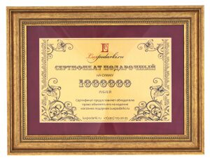 Сертификат подарочный на 1000000 рублей