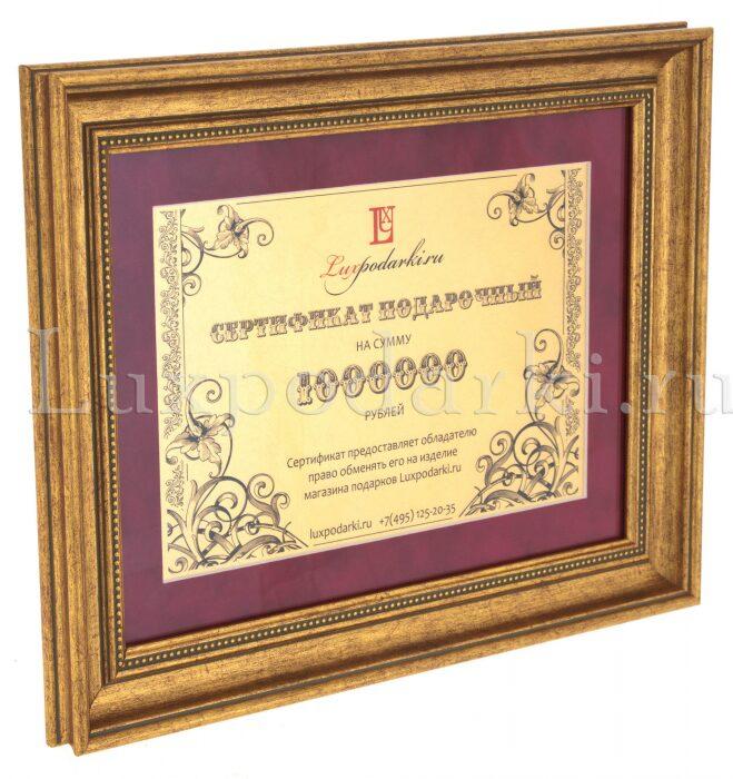 Сертификат подарочный на 1000000 рублей- 1