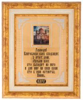 Оберег для дома с храмом Христа Спасителя (цветной)