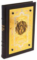 Библия в гравюрах Гюстава Доре, в окладе