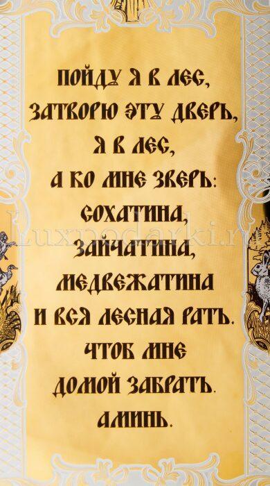 """Гравюра """"Оберег для охотника""""- 1"""