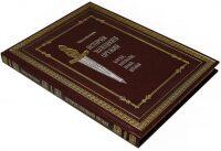 """Книга в кожаном переплете """"История холодного оружия: корды, кинжалы, ножи, штыки"""""""