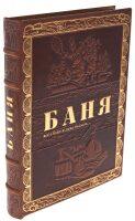 """Книга в кожаном переплёте """"Баня"""", цвет коричневый (в коробе)"""