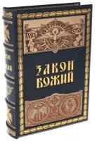 """Подарочная книга в кожаном переплете """"Закон Божий"""" (в коробе)"""