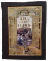 """Книга в кожаном переплете и окладе """"Великие открытия в медицине"""""""