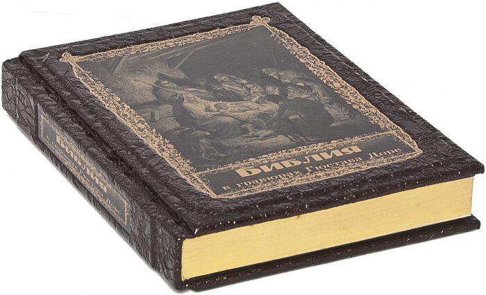 """Книга в кожаном переплете """"Библия в гравюрах Гюстава Доре""""- 0"""