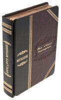 """Подарочная книга в кожаном переплете """"Так говорит Заратустра"""", Ф.Ницше, Plongerossa"""