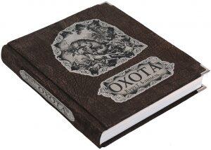 """Книга в кожаном переплете """"Охота"""""""