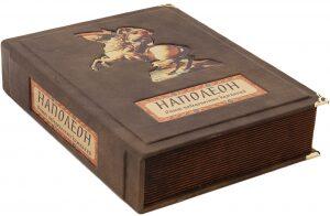 """Подарочная книга """"Наполеон Бонапарт. Военное искусство. Опыт победоносных кампаний"""" (в коробе)"""