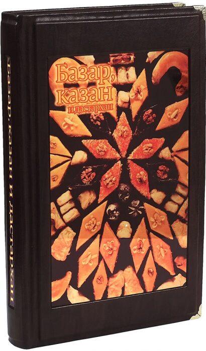 """Подарочные книги в кожаном переплете """"Казан мангал"""" (3 тома, в футляре)- 8"""