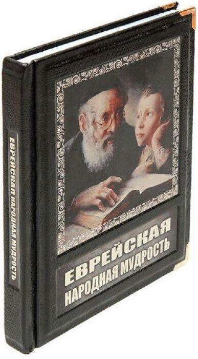 """Книга в кожаном переплете """"Еврейская народная мудрость""""- 2"""