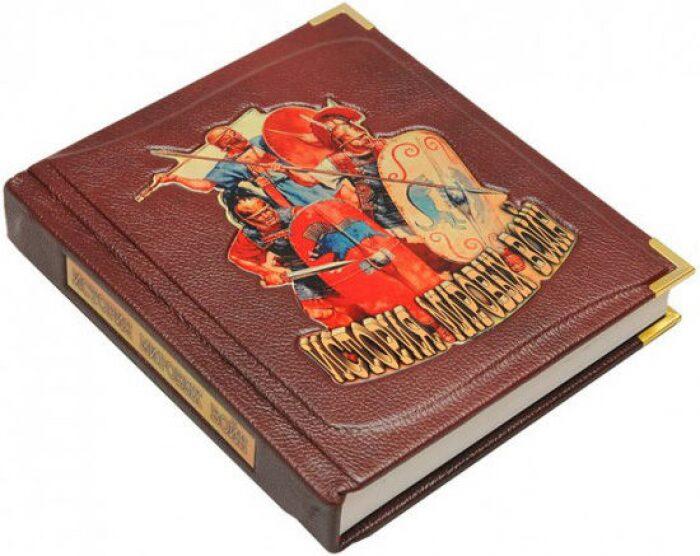 """Книга в кожаном переплете """"История мировых войн""""- 0"""