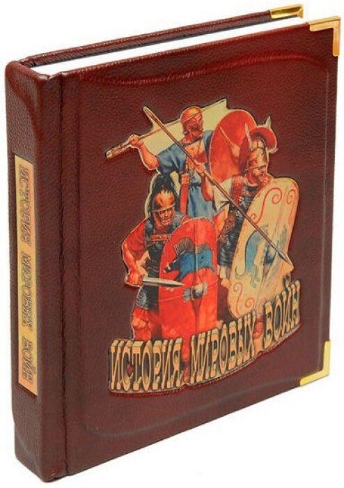 """Книга в кожаном переплете """"История мировых войн""""- 2"""