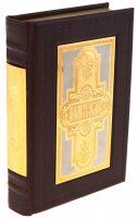 """Подарочная книга в окладе """"Православный молитвослов"""" (в коробе) (Златоуст)"""