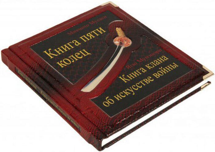 """Подарочная книга """"Книга Пяти Колец. Книга клана об искусстве войны""""- 0"""