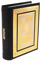 """Подарочная книга в кожаном переплете и окладе """"Коран"""" на арабском языке (в коробе) (Златоуст)"""