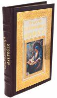 """Подарочная книга в кожаном переплете и окладе """"Сокровищница мудрости"""" (в коробе) (Златоуст)"""