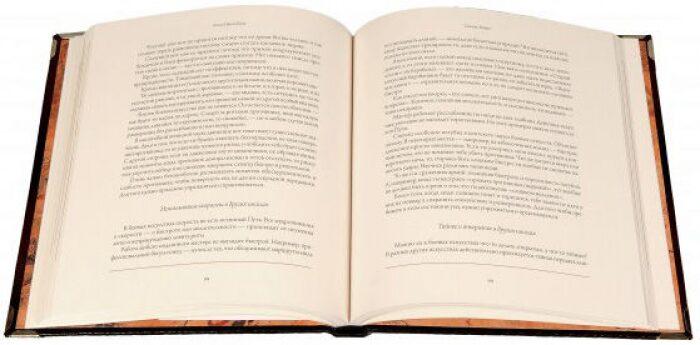 """Подарочная книга """"Книга Пяти Колец. Книга клана об искусстве войны""""- 1"""