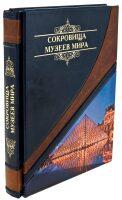 """Книга в кожаном переплете """"Сокровища музеев мира"""""""