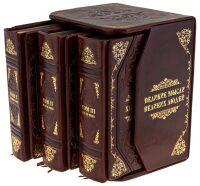 """Книги """"Великие мысли великих людей"""" (3 тома)"""